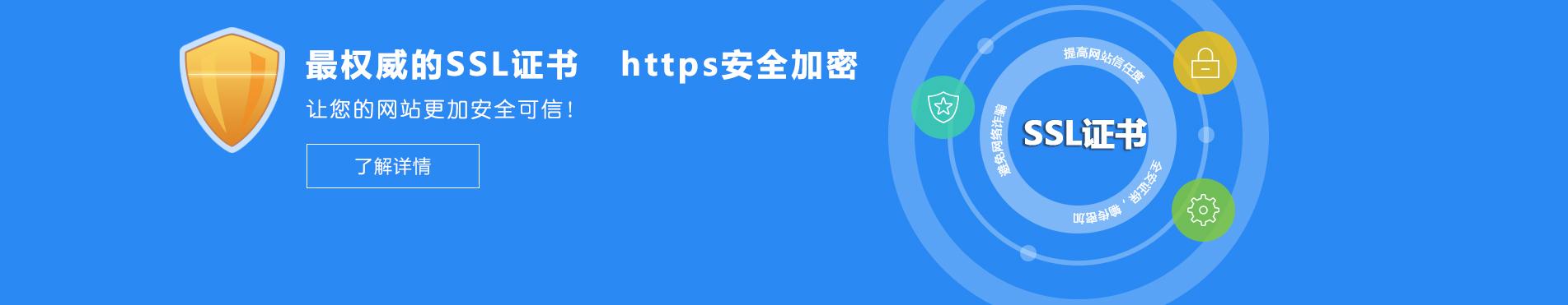最權威的SSL證書